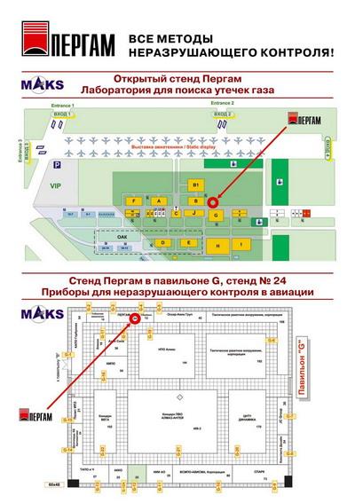 Схема проезда на МАКС 2007